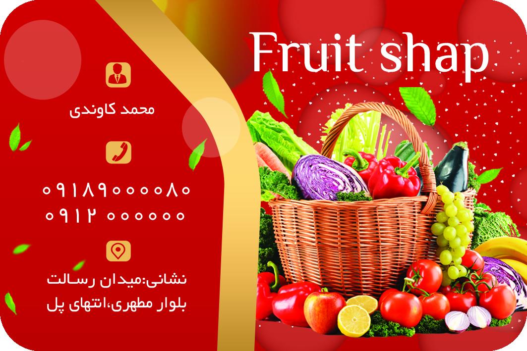 کارت ویزیت میوه فروشی