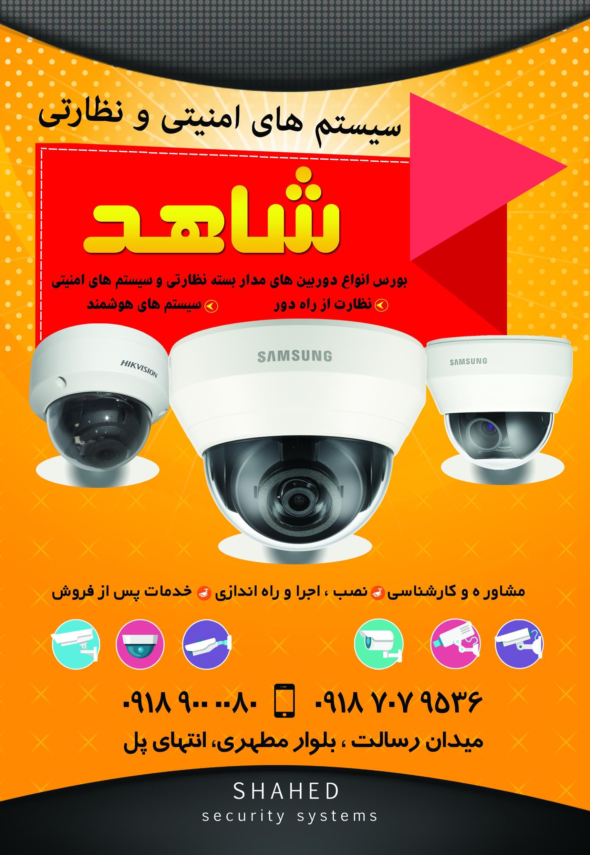 تراکت لایه باز دوربین مدار بسته و سیستم های حفاطتی و امنیتی